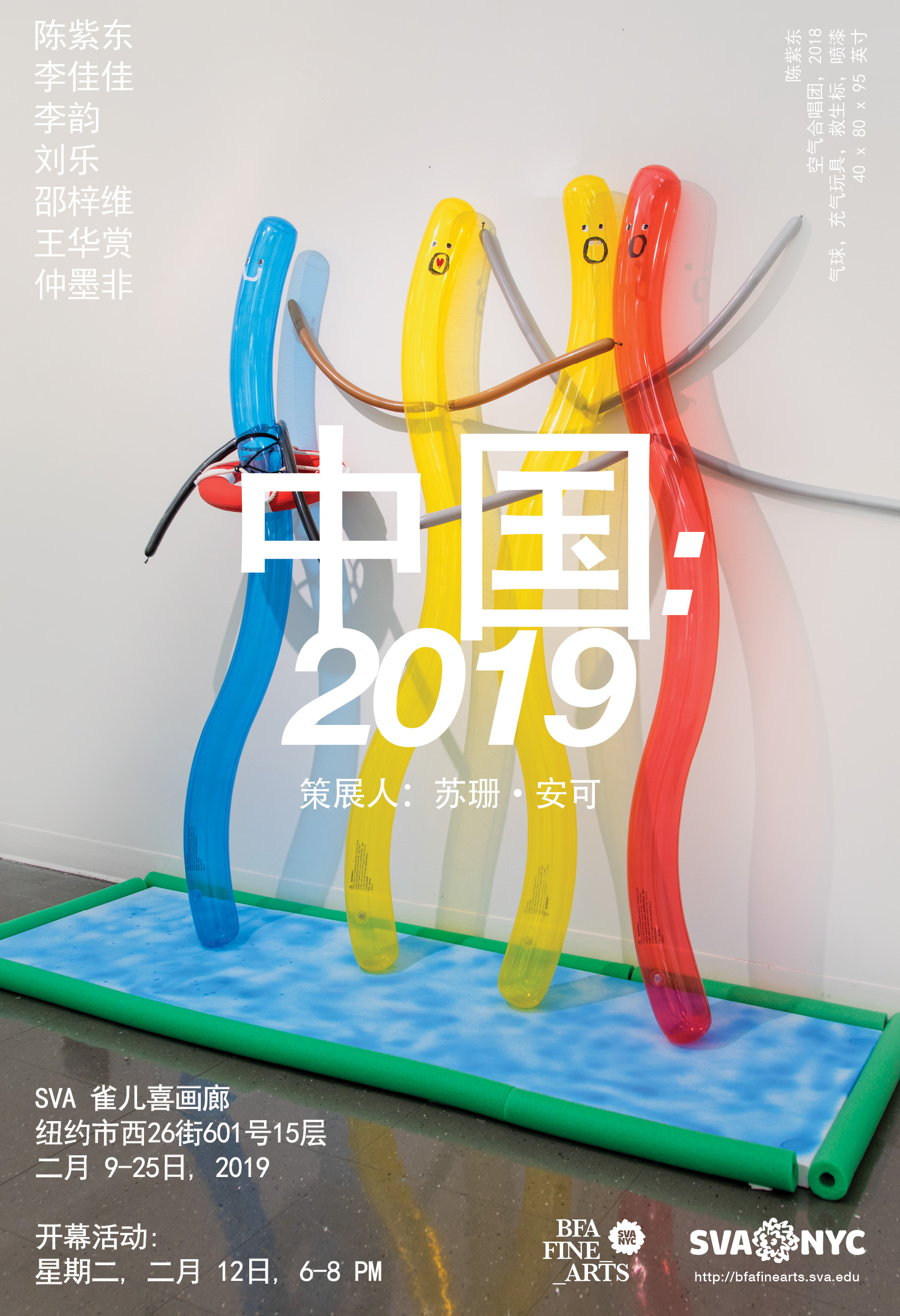 "Poster of ""China: 2019"", Curated by Suzanne Anker"